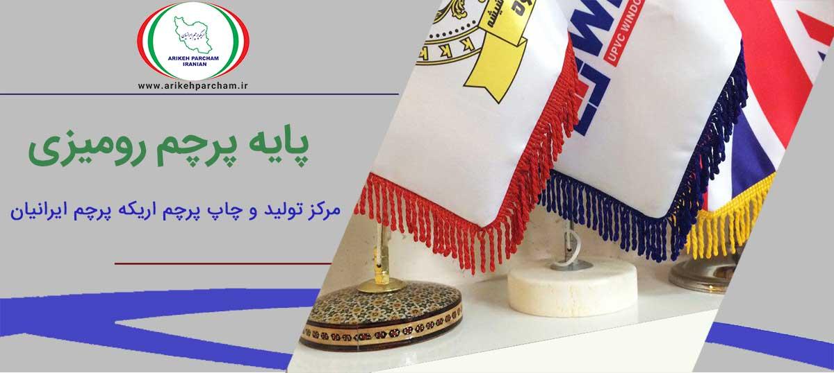 پایه پرچم رومیزی