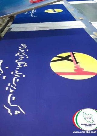 پرچم11