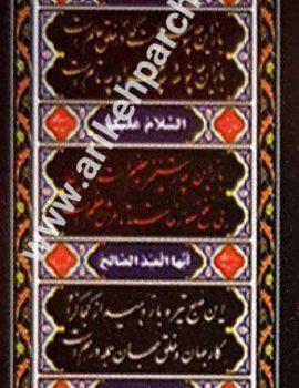 ستونی ۴۵×۲۴۰ کد ۳۳