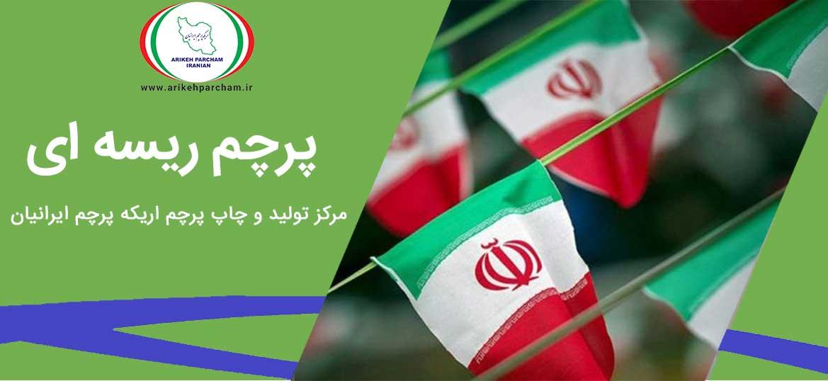 پرچم ریسه ای