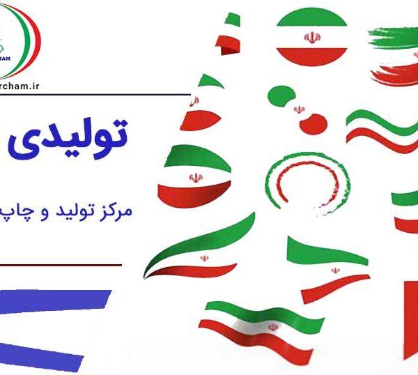 تولیدی پرچم