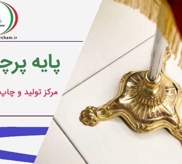پایه پرچم تشریفات